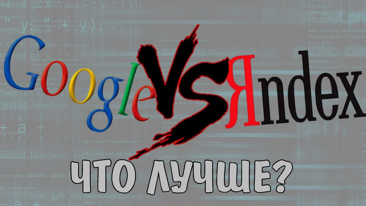 Контекстная реклама в Google или Яндекс? Что выбрать?