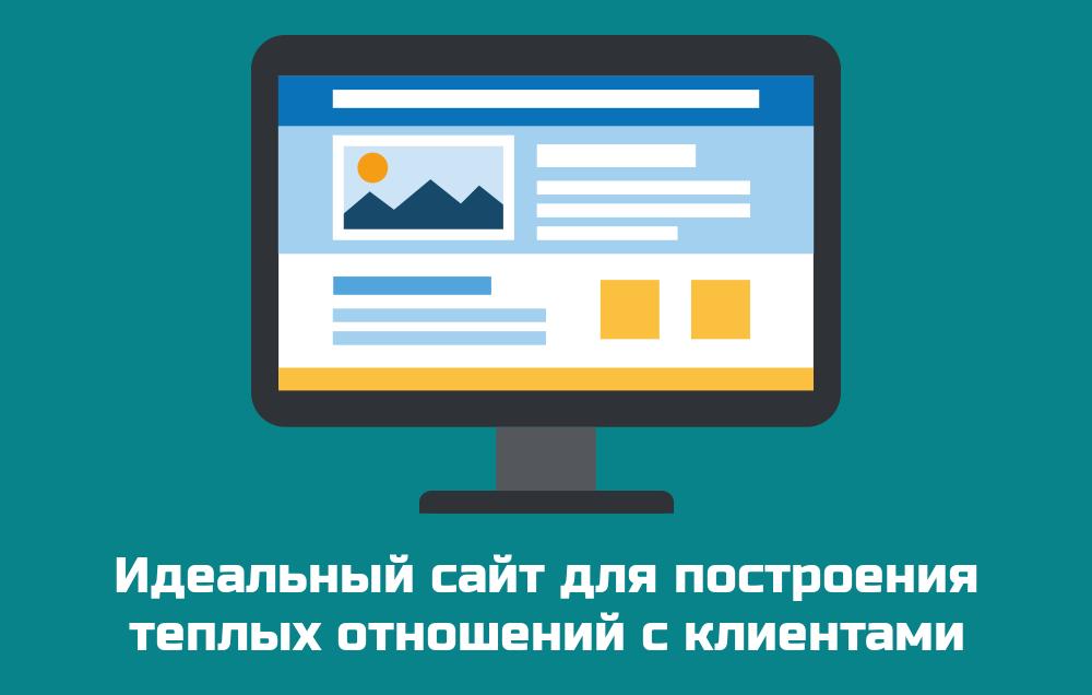 Идеальный сайт для компаний сферы услуг
