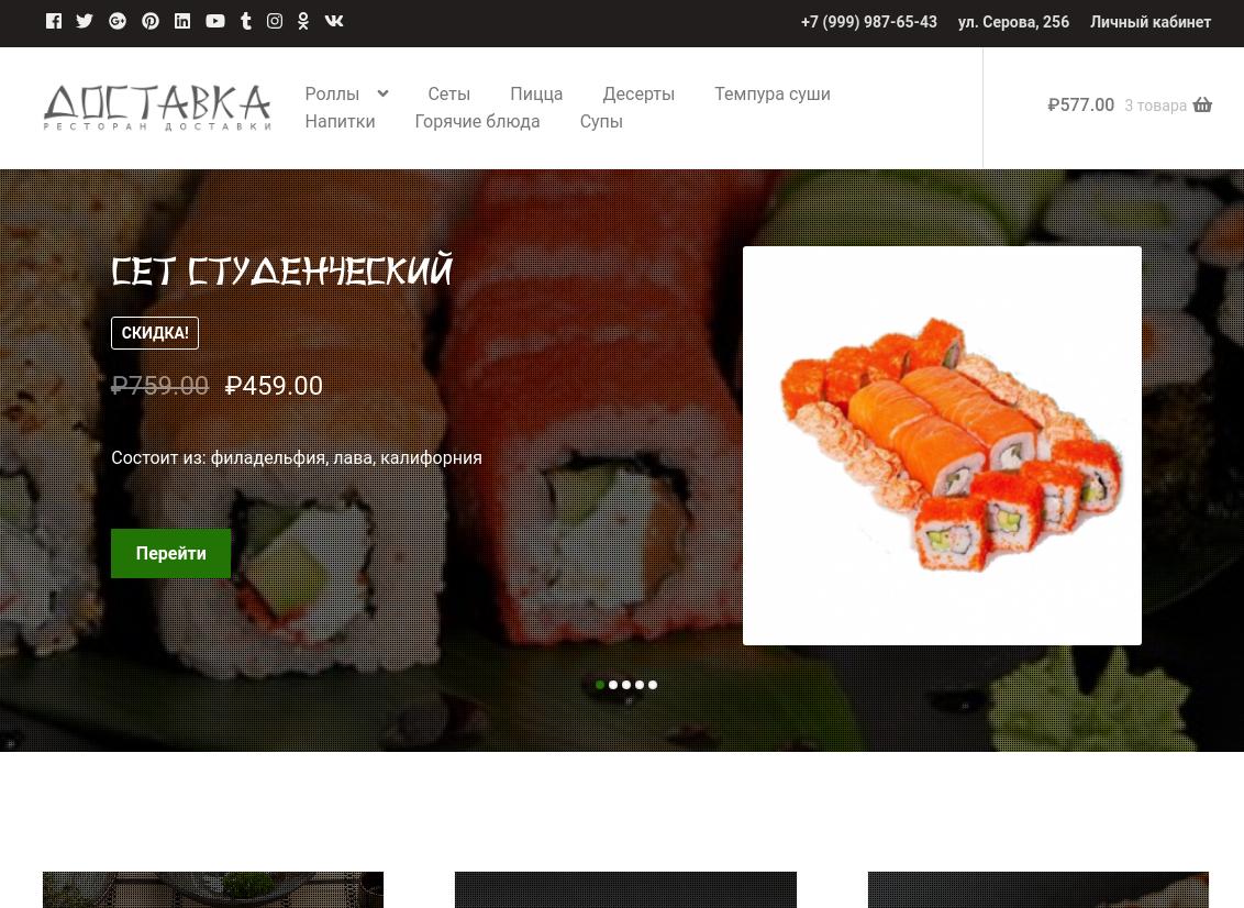 Интернет-магазин доставки еды (тема Local Delivery)