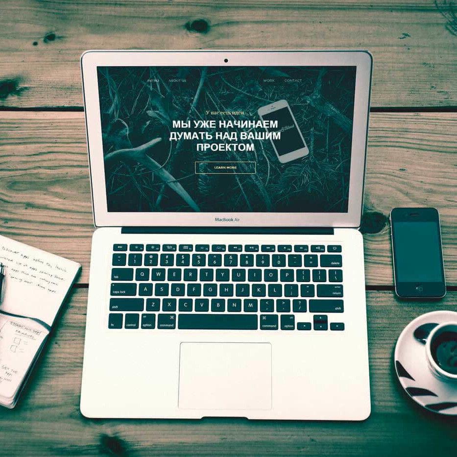 Создание сайтов (индивидуальная разработка) (elementor)