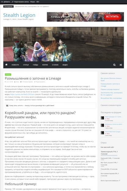 Многопользовательский сайт с форумом