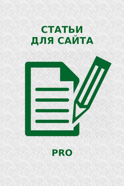 Авторские статьи для сайта
