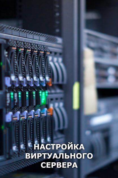 Настройка виртуального сервера для вашего сайта